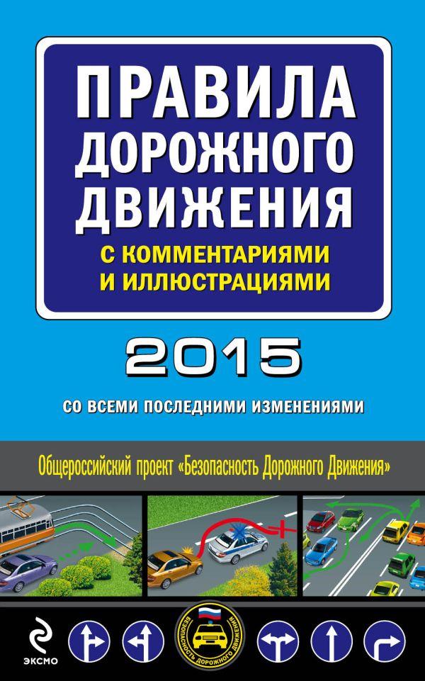 Правила дорожного движения с комментариями и иллюстрациями (с изменениями на 2015 год)