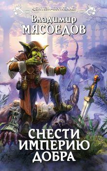 Мясоедов В.М. - Снести империю добра обложка книги