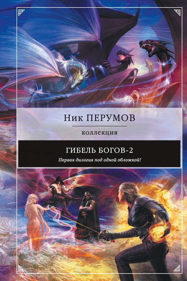 Ник перумов. Серия. Гибель богов-2. 5 книг (2012-2015), скачать.