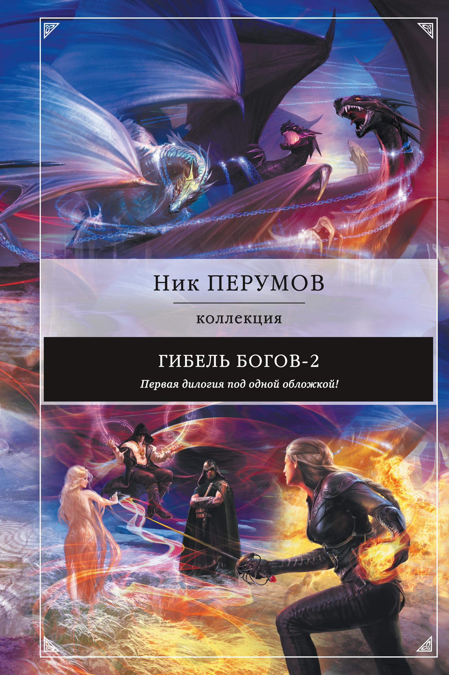 Гибель Богов-2. Первая дилогия ( Перумов Н.  )
