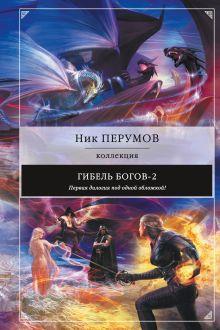 Перумов Н. - Гибель Богов-2. Первая дилогия обложка книги