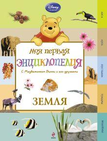 - Земля (Winnie the Pooh) обложка книги