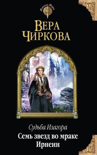 Судьба Изагора. Семь звезд во мраке Ирнеин Чиркова В.