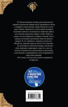 Обложка сзади Судьба Изагора. Семь звезд во мраке Ирнеин Вера Чиркова