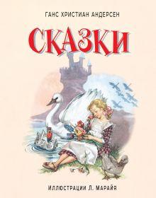 Обложка Сказки Ганс Христиан Андерсен
