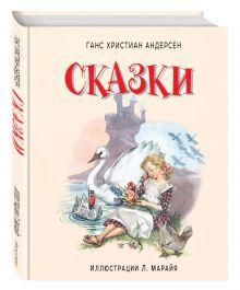 Андерсен Г.Х. - Сказки обложка книги