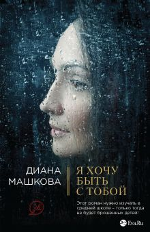 Машкова Д. - Я хочу быть с тобой обложка книги
