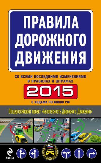 Правила дорожного движения 2015 (со всеми последними изменениями в правилах и штрафах)