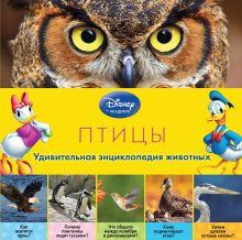 - Птицы (2-е издание) обложка книги