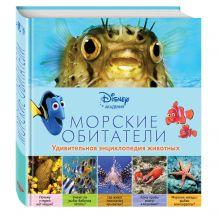 - Морские обитатели (2-е издание) обложка книги