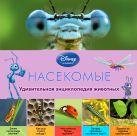 Насекомые (2-е издание)
