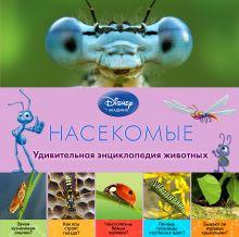 - Насекомые (2-е издание) обложка книги