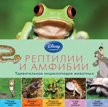 - Рептилии и амфибии (2-е издание) обложка книги