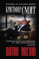Смит К. - Пятая авеню' обложка книги