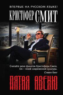 Смит К. - Пятая авеню обложка книги