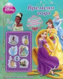 - Времена года.Принцессы.Развивающая книжка с 3D-наклейками обложка книги