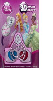 - Принцессы 3D.Веселые каникулы обложка книги