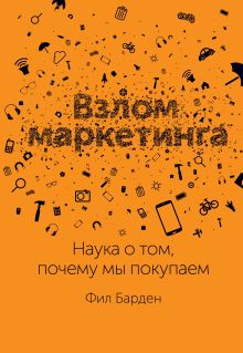 Барден Ф. - Взлом маркетинга. Наука о том, почему мы покупаем обложка книги