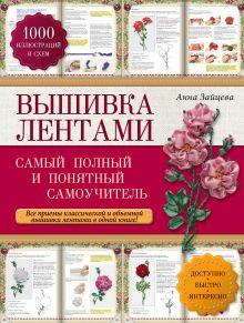 Обложка Вышивка лентами: самый полный и понятный самоучитель Анна Зайцева