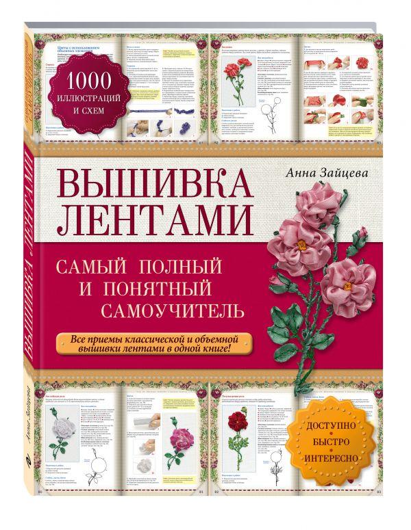 Вышивка лентами: самый полный и понятный самоучитель Зайцева А.А.
