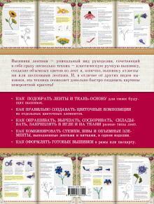 Обложка сзади Вышивка лентами: самый полный и понятный самоучитель Анна Зайцева