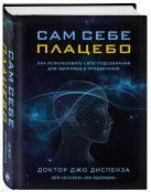 Диспенза Д. - Сам себе плацебо. Как использовать силу подсознания для здоровья и процветания' обложка книги