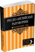 Русско-английский разговорник. Оранжевый гид, 2-е изд. испр. и доп.