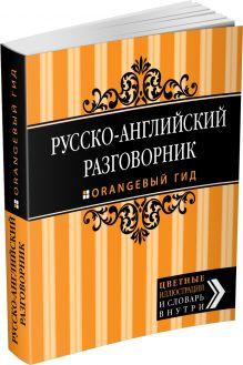 Рэмптон Г. - Русско-английский разговорник. Оранжевый гид, 2-е изд. испр. и доп. обложка книги