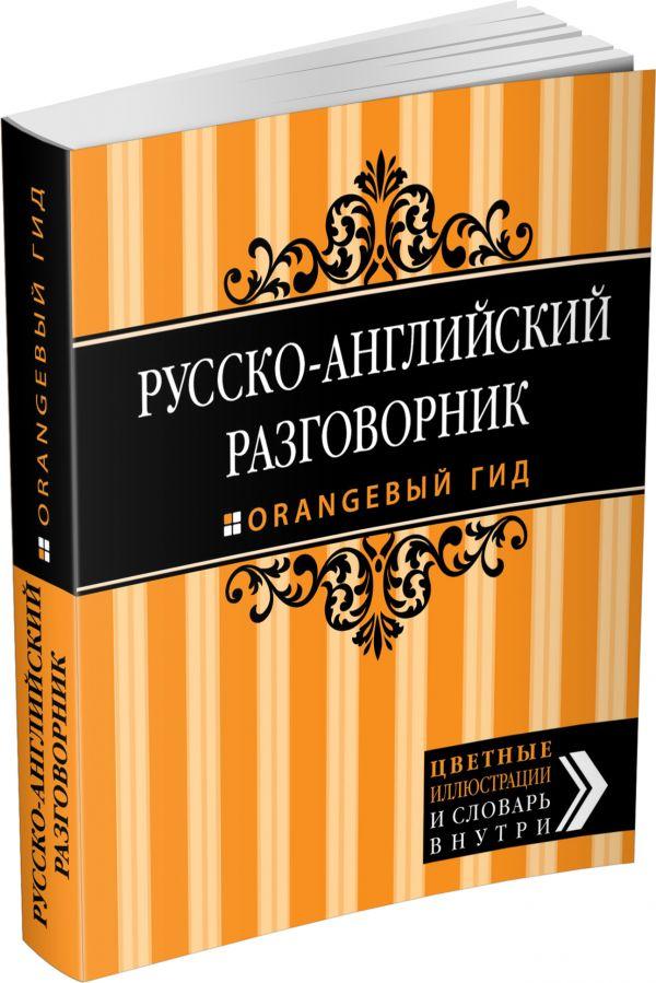 Русско-английский разговорник. Оранжевый гид, 2-е изд. испр. и доп. Рэмптон Г.