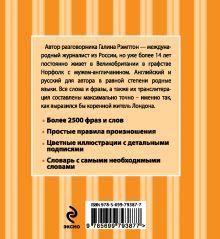 Обложка сзади Русско-английский разговорник. Оранжевый гид, 2-е изд. испр. и доп.