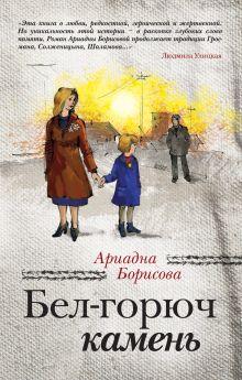 Обложка Бел-горюч камень Ариадна Борисова