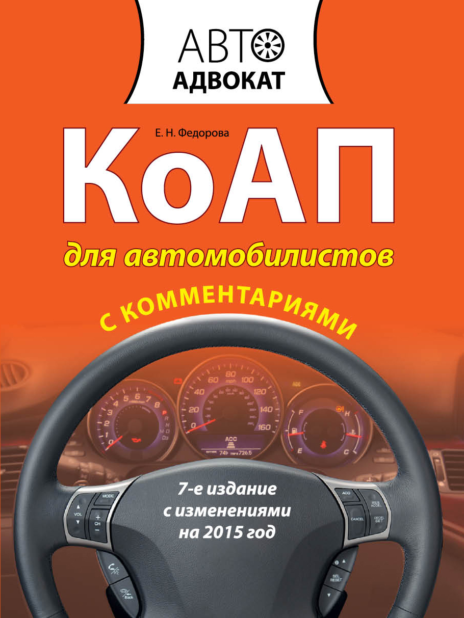 КоАП для автомобилистов с комментариями. С изменениями на 2015 год. 7-е издание