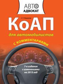 Федорова Е.Н. - КоАП для автомобилистов с комментариями. С изменениями на 2015 год. 7-е издание обложка книги