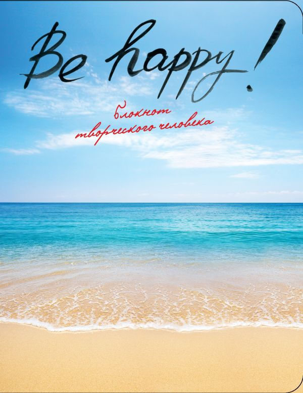 Be Happy! (2-е изд.)
