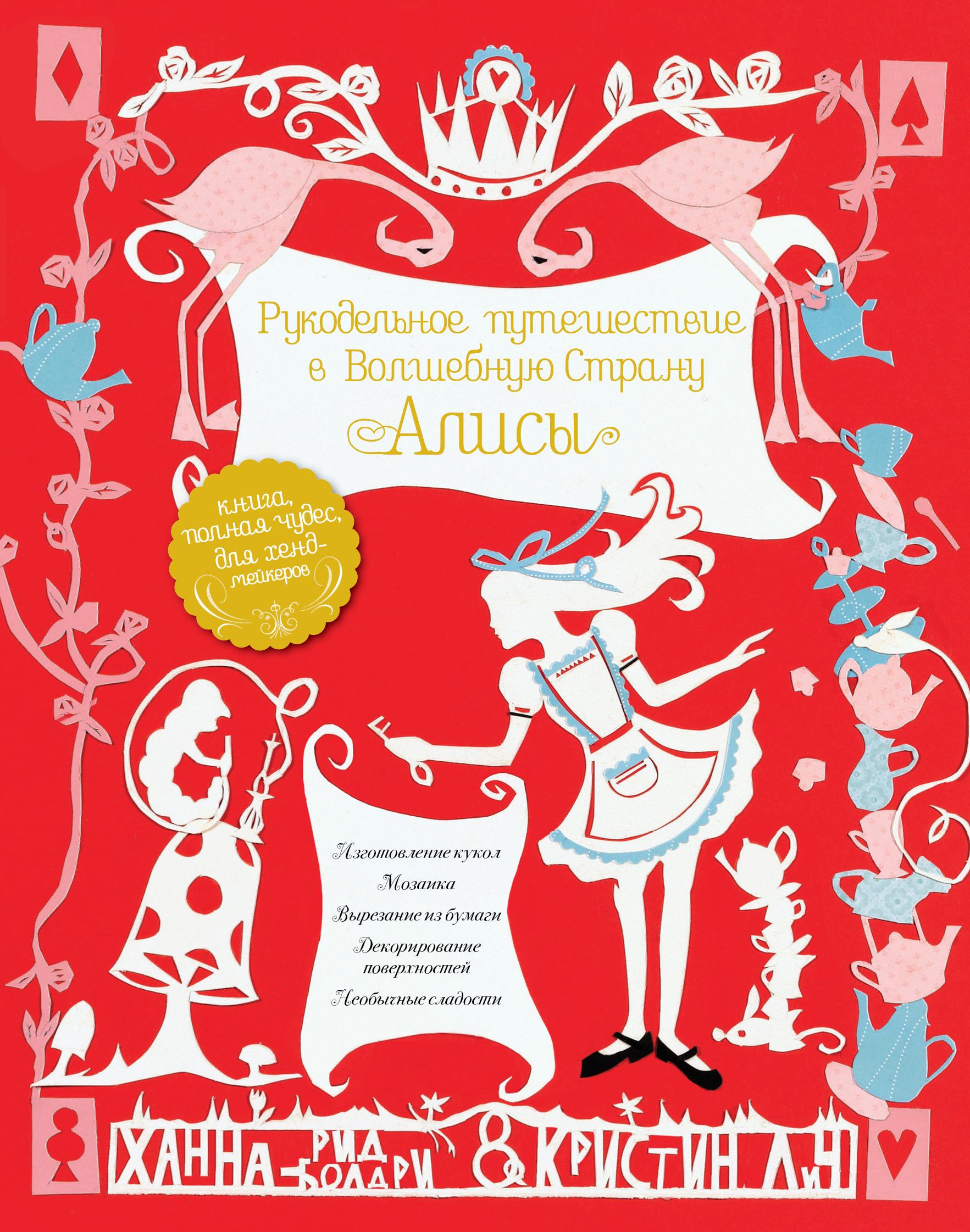 Рукодельное путешествие в Волшебную страну Алисы ( Рид-Болдри Х., Лич К.  )