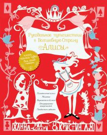 Рид-Болдри Х., Лич К. - Рукодельное путешествие в Волшебную страну Алисы обложка книги