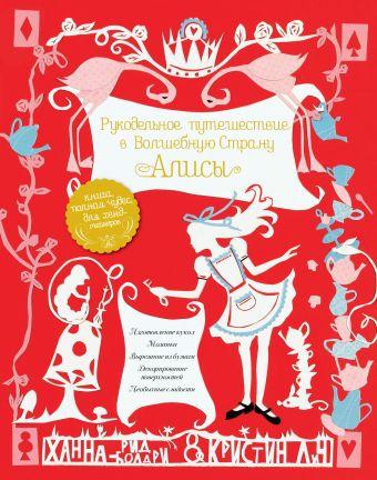 Рукодельное путешествие в Волшебную страну Алисы Рид-Болдри Х., Лич К.