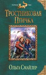 Обложка Тростниковая птичка Ольга Смайлер