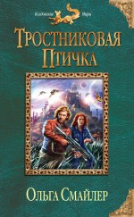 Смайлер О. - Тростниковая птичка обложка книги