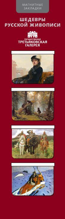 Обложка Магнитные закладки. Шедевры Третьяковской галереи-1 (4 закладки горизонт.)