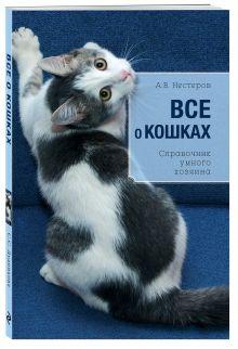 Дудникова С.С. - Все о кошках обложка книги