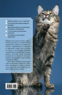 Обложка сзади Все о кошках С. С. Дудникова