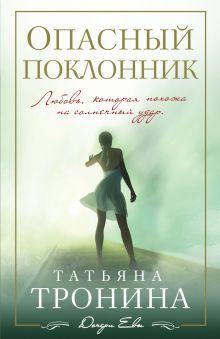 Тронина Т.М. - Опасный поклонник обложка книги