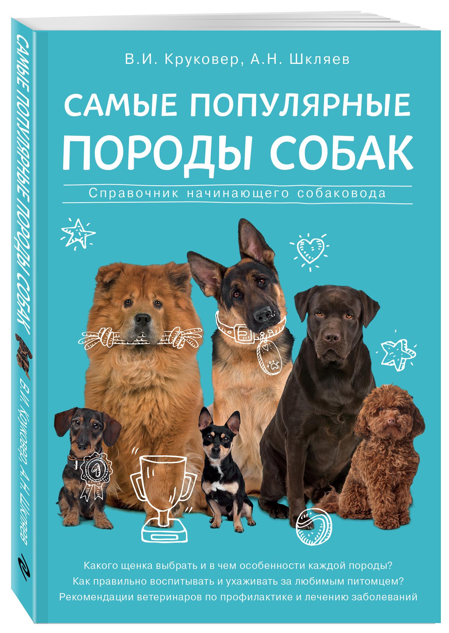 Самые популярные породы собак ( Круковер В.И., Шкляев А.Н.  )
