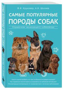 Круковер В.И., Шкляев А.Н. - Самые популярные породы собак обложка книги