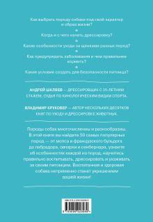 Обложка сзади Самые популярные породы собак В. И. Круковер, А. Н. Шкляев