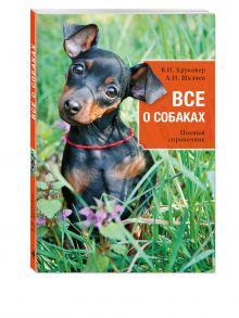 Круковер В.И., Шкляев А.Н. - Все о собаках обложка книги