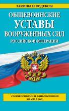 Общевоинские уставы Вооруженных сил Российской Федерации (с изм. и доп. на 2015 год)
