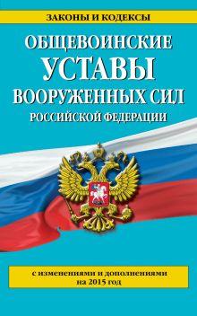 - Общевоинские уставы Вооруженных сил Российской Федерации (с изм. и доп. на 2015 год) обложка книги