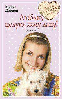 Ларина А. - Люблю, целую, жму лапу! обложка книги